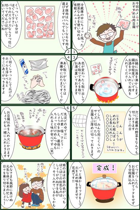 今回のメニューでおすすめは肉豆腐。冷蔵庫の中にちょっと残った野菜なんぞを使い切れる、有能メニューです。まず豚肉はヘルシーなモモ肉を選びますがバラでもいいです。くっついている分はほぐして下さいバラのスライスなら3つ位に切ってぜんぶはがしておいてくださいね。お鍋にお湯を沸かします鍋半分程度でいいです。お酒を少々入れてお肉を入れてください。色が変わったら取り出してあく取りであくを取りお湯は置いておきます。あく取りがないときは沸騰中におたまですくうか1回くしゃっとして広げたホイルを浮かべるとそこにあくがつきますよ。次に冷蔵庫の野菜をなんでも切っときます。うちはこの日〇しめじ〇えのき〇長ねぎ〇にんじん〇大根〇れんこん〇ごぼう〇しょうが、でした。みんな同じくらいのサイズに切ったら豆腐もぶ厚めに切っておきます。先ほどのゆで汁にだしの素・塩・さとう・しょうゆを加え、最後にちょっとだけめんつゆも入れると味が安心です(笑)お豆腐以外を入れ火にかけます。しょうがも一緒に入れときます。ぐつぐつしたらお豆腐を入れてフタをせず5分程煮込み。バッと沸かしてフタをして火を止め味を含ませて完成です!!娘のほほや唇の色がいつもほこほこの紅色なのはしょうがやねぎを私がこっそり入れているからかも。みなさまも風邪に負けぬ元気な体で年末の忙しい日々を乗り切りましょう!