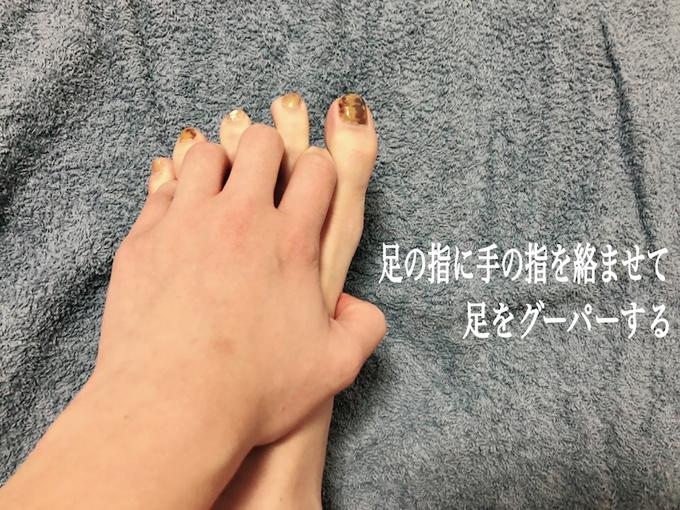 足指を開く