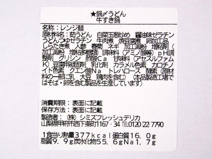 「牛すき鍋(うどん)」の成分表画像