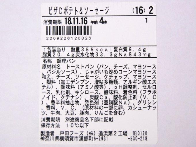 「ピザドッグ(ポテト&ソーセージ)」成分表の画像