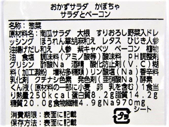 「おかずサラダ かぼちゃサラダとベーコン」成分表の画像