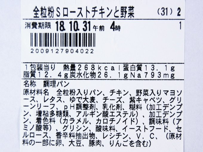 「全粒粉サンドローストチキンと野菜ミックス」成分表の画像