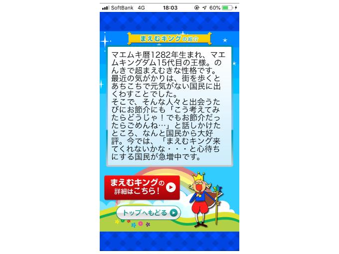 「まえむキング」のプロフィールを表示した画像
