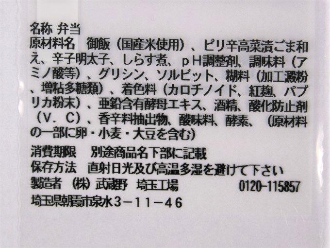「青高菜と明太しらすごはん」成分表の画像