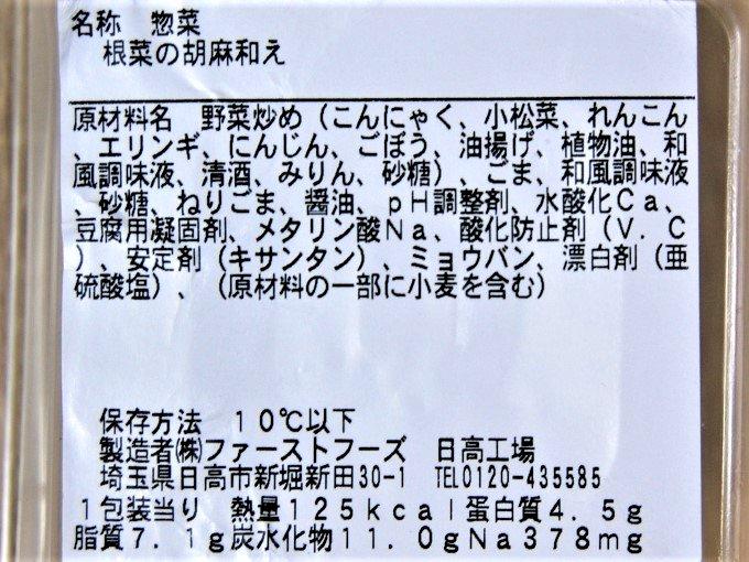 「根菜の胡麻和え」成分表の画像