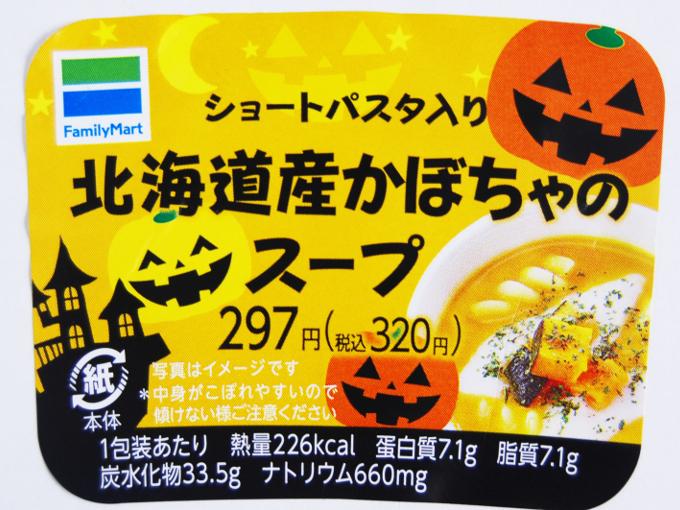 「北海道産かぼちゃのスープ」成分表の画像