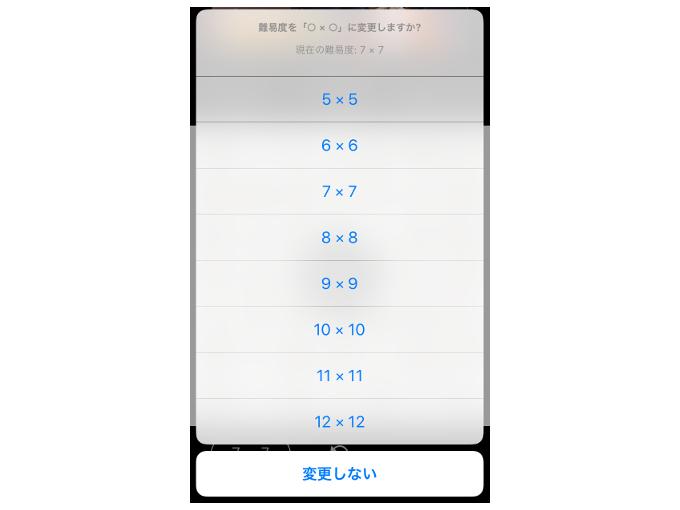 「問題数」一覧を表示した画像