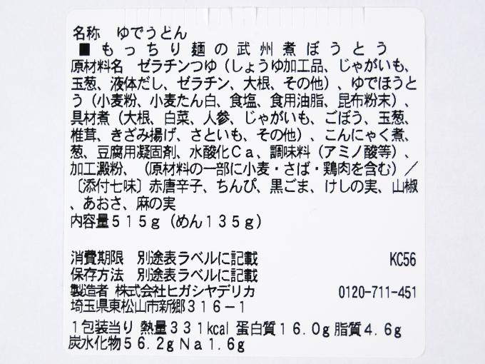 「もっちり麺の武州煮ぼうとう」成分表の画像