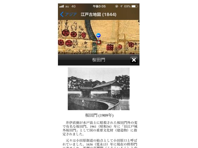 桜田門の豆知識が表示された画面