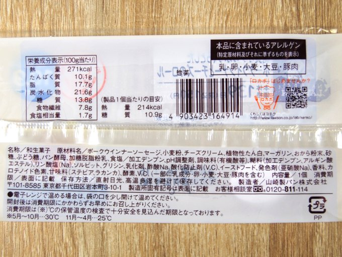 「糖質オフのふっくらとしたポークウインナーとチーズのロール」成分表の画像