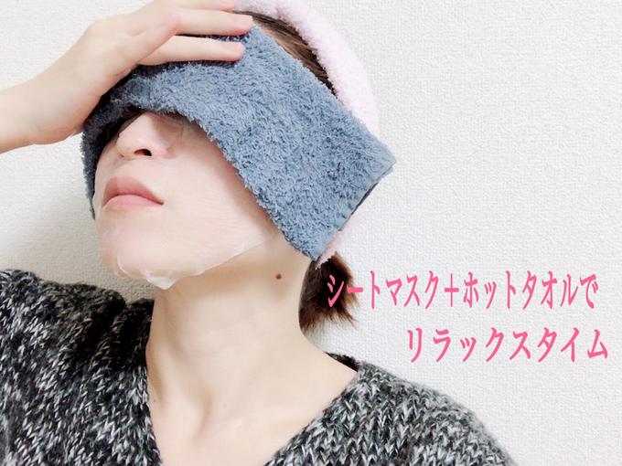 化粧水のあとにシートマスク+ホットタオル