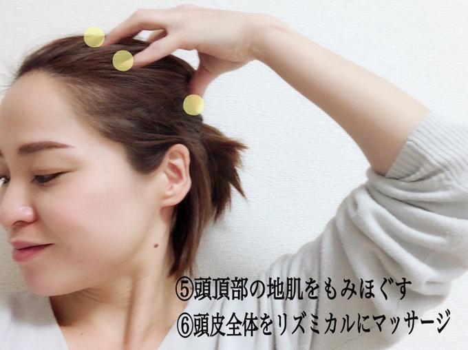 頭皮全体をリズミカルにマッサージ