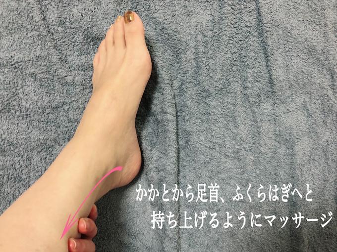 かかとから足首、ふくらはぎへ持ち上げるようにマッサージ