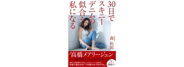 『30日でスキニーデニムの似合う私になる』(ワニブックス)
