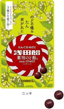 浅田飴薬用のど飴N(ニッキ)