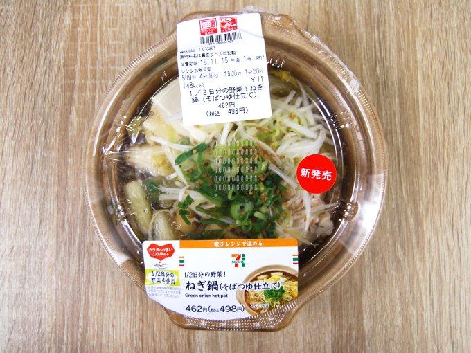 容器に入っている「1/2日分の野菜! ねぎ鍋(そばつゆ仕立て)」の画像