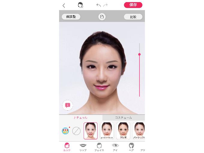サンプルの顔を表示した画像