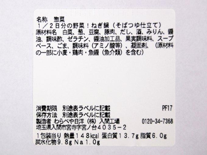 「1/2日分の野菜! ねぎ鍋(そばつゆ仕立て)」成分表の画像