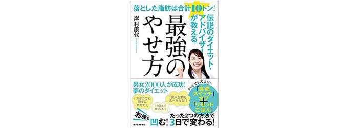 岸村さん書籍