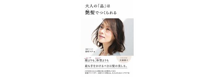 田村マナ著『大人の「品」は艶髪でつくられる』(ワニブックス)