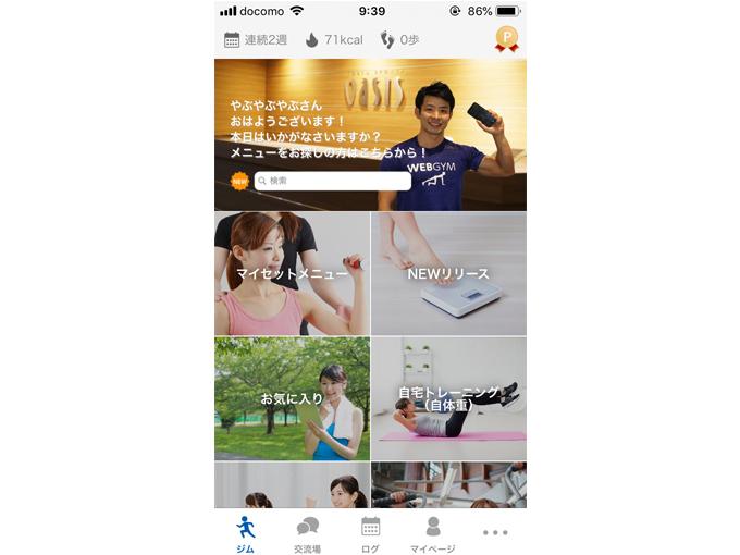 アプリトップ画面の画像