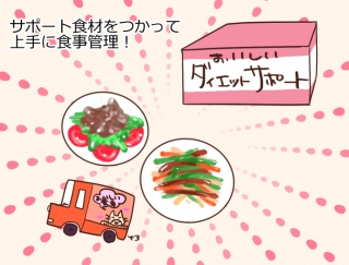 【漫画レポート】-18kgやせ読者がバランスのいい食事のために活用したものとは?