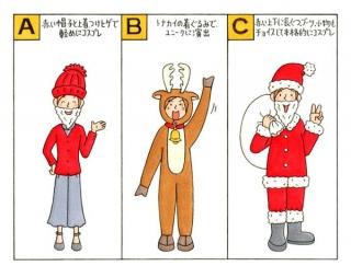 【心理テスト】クリスマスコスプレで、あなたはどの衣装を選ぶ?
