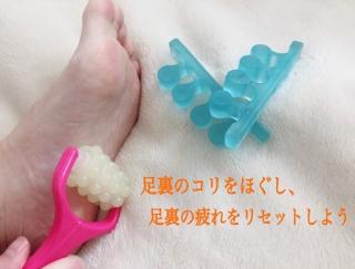 冷えない&やせやすい体づくりには「足裏ケア」がキーポイント
