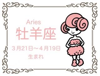 【牡羊座・1月の運勢】「恋愛には自分からアタック!」 #アラサー星占い