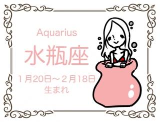 【水瓶座・1月の運勢】「ポジティブな気持ちが運気アップのカギ」 #アラサー星占い