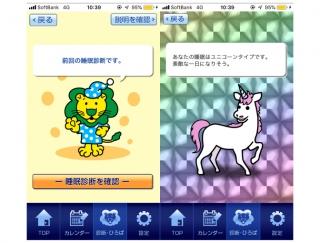 """""""ライオンちゃん""""に癒される♡ 質のいい睡眠をサポートするアプリ「ライオンちゃんの睡眠計測」"""