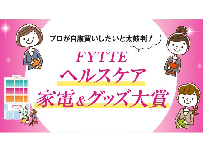 「プロが自腹買いしたいと太鼓判!FYTTEヘルスケア家電&グッズ大賞」