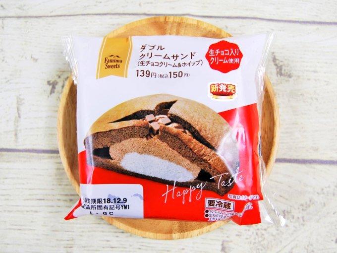 パッケージに入った「ダブルクリームサンド(生チョコクリーム&ホイップ)」