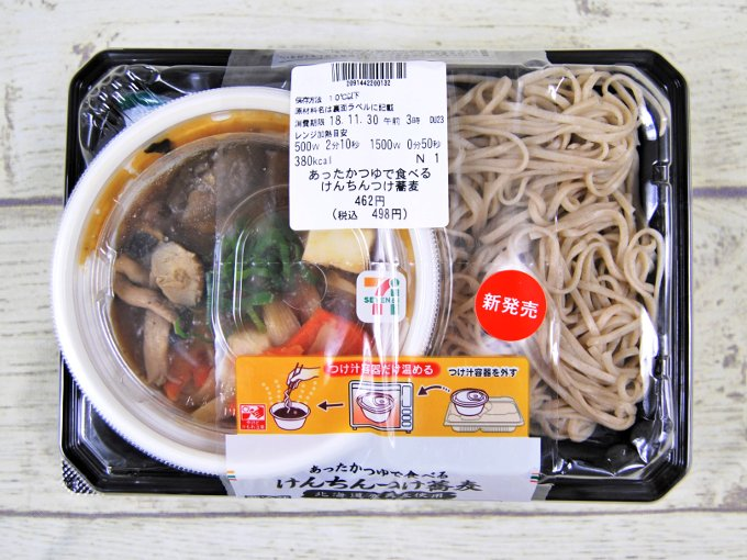 容器に入った「あったかつゆで食べるけんちんつけ蕎麦」の画像