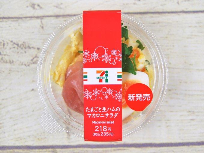 容器に入った「たまごと生ハムのマカロニサラダ」の画像