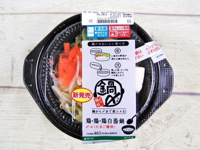 容器に入った「鍋から〆まで楽シメる! 鶏・鶏・鶏白湯鍋(玉子雑炊)」の画像