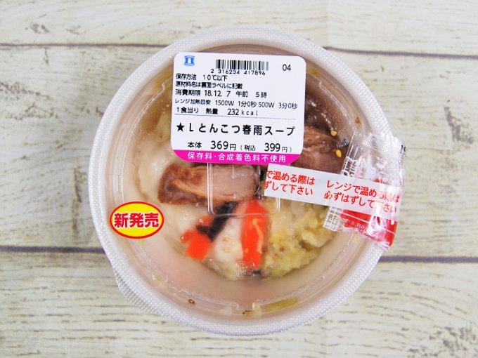 容器に入った「とんこつ春雨スープ」の画像
