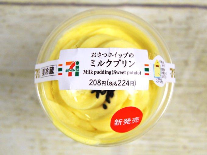「おさつホイップのミルクプリン」の画像