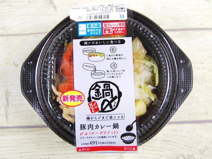 容器に入った「鍋から〆まで楽シメる! 豚肉カレー鍋(チーズリゾット)」の画像