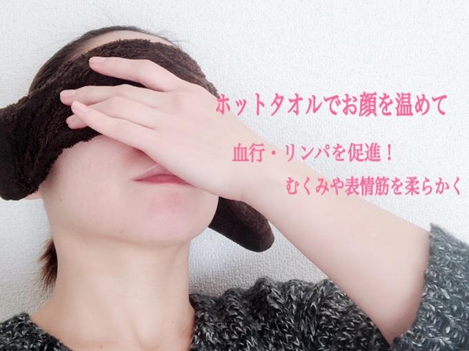 ホットタオルで顔の血行を促進
