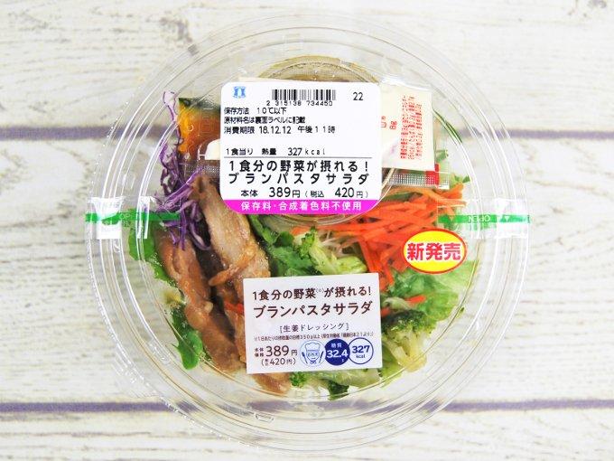 容器に入った「1食分の野菜が摂れる! ブランパスタサラダ」の画像