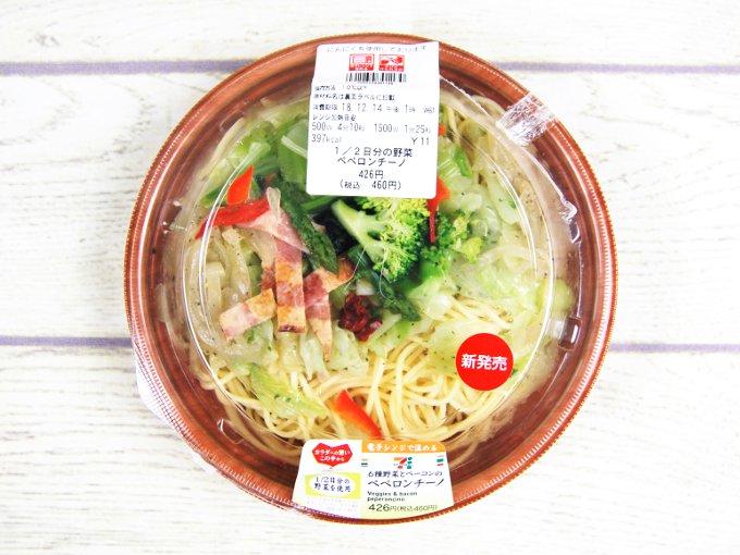 容器に入った「1/2日分の野菜ペペロンチーノ」の画像