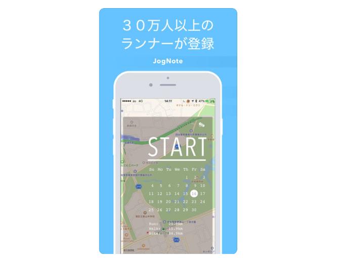 ジョギング前の画面を表示した画像