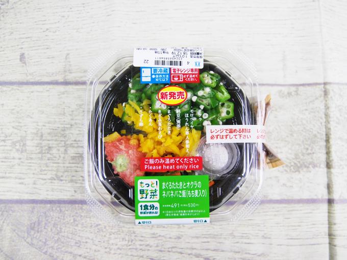 「まぐろたたきとオクラのネバネバご飯」が容器に入った画像