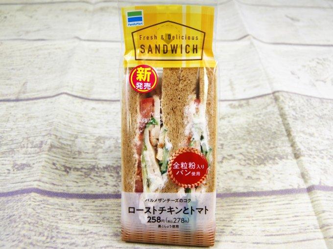 パッケージに入った「全粒粉サンド ローストチキンとトマト」の画像