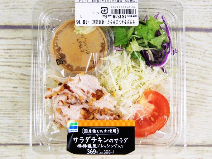 容器に入った「サラダチキンのサラダ」の画像