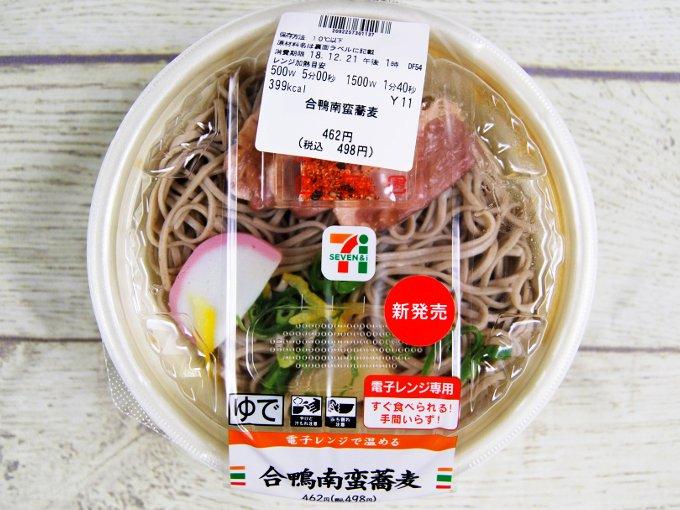 容器に入った「合鴨南蛮蕎麦」の画像