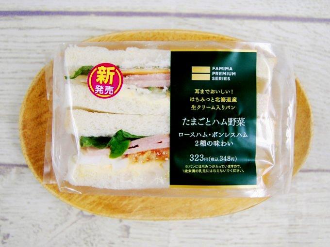 パッケージに入った「ファミマプレミアムサンド たまごとハム野菜」のアップ画像