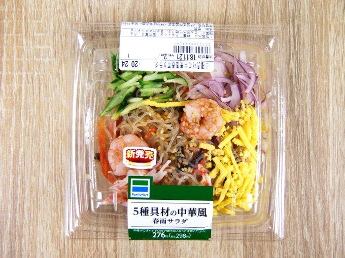 容器に入った「5種具材の中華風春雨サラダ」の画像