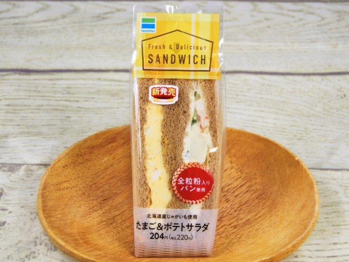 パッケージに入った「全粒粉サンド たまご&ポテトサラダサンド」の画像